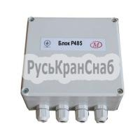 Электронные блоки Р485