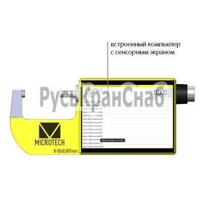Микрометр компьютерный МКК-50 - фото